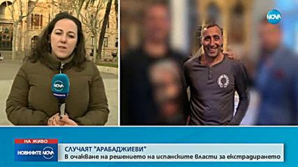 Мистерия след ареста на Ветко и Маринела Арабаджиеви