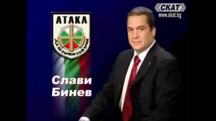 Атака - Евродепутати