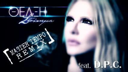Превод * Облог - Thelxi & D P C - Stoixima (official raeggeton remix by Master Tempo)