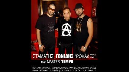 Gonidis - Rokades Real Version feat Master Tempo