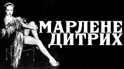Фаталната Марлене Дитрих