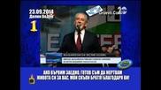Господари на седмицата 29/2014 - на ефира (17.10.2014)