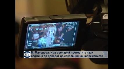 М. Манолова: Има сценарий протестите тази седмица да доведат до ескалация на напрежението