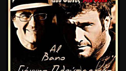 С един поглед - Албано Каризи и Янис Плутарх - превод