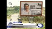 Погребението на Нончо Воденичаров
