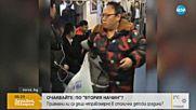 Мним епилептик си осигурява място в метрото (ВИДЕО)