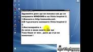 Как да си направите windows - a на Vista Inspirat 2