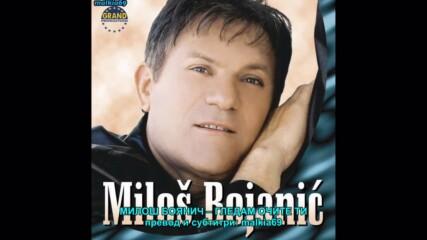 Milos Bojanic - Gledam oci tvoje (hq) (bg sub)