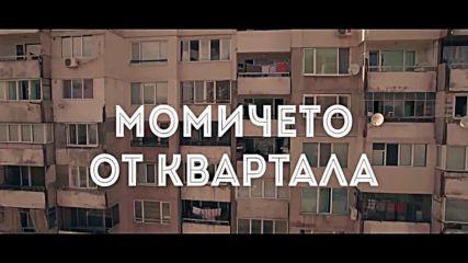 Текст! Pavell & Venci Venc' - Момичето от квартала ( Официално Видео )
