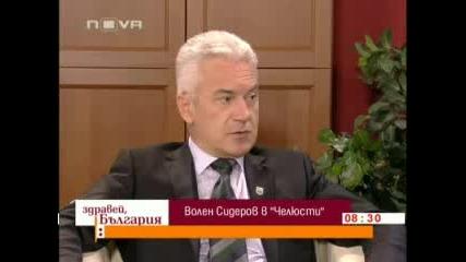 челюсти - 21.07.2009 Волен Сидеров