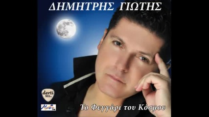 Dimitris Giotis - xtypane tilefwna (ерик G - Tochka hd )