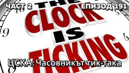 ЦСКА: Часовникът тик-така