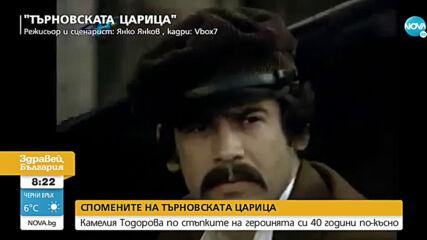 СПОМЕНИТЕ НА ТЪРНОВСКАТА ЦАРИЦА: Камелия Тодорова по стъпките на героинята си 40 години по-късно