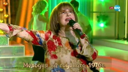 """Мими Иванова в """"Мелодия на карантината"""" / Забраненото шоу на Рачков (09.05.2021)"""