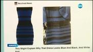 Кой ще познае цвета на роклята?