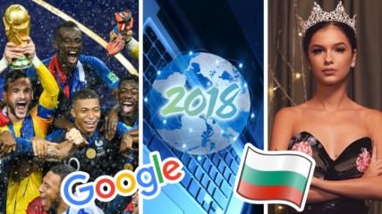 Всички обичат InstaQueen! Риалитито - в топ 3 на търсените в Google