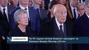 На 94 години почина бившият президент на Франция Валери Жискар д'Естен