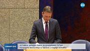 Холандски министър подаде оставка, след като излъга за среща с Путин