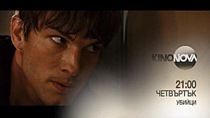 """Убийци"" на 17 януари по KINO NOVA"