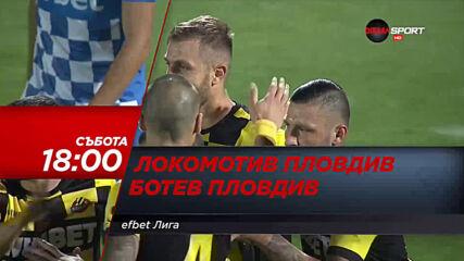 Локомотив Пловдив - Ботев Пловдив на 28 ноември, събота от 18.00 ч. по DIEMA SPORT