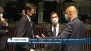 """Съветът """"Общи въпроси"""" обсъжда присъединяване към ЕС на Северна Македония и Албания"""