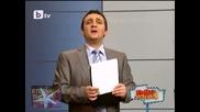 Рисковете на живото предаване, Пълна лудница, 13.02.2010