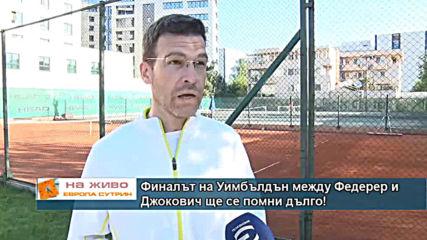 Финалът на Уимбълдън между Федерер и Джокович ще се помни дълго!