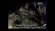 Чернобилската битка Bg subs - част 2/4
