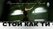 Албум на Преслава - Как ти стои ( Чуйте Част От Песните ) 11.11.2011 На Пазара