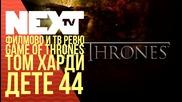 NEXTTV 032: Кино: Дете 44, Том Харди, Game of Thrones