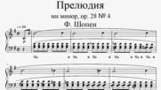 Ф. Шопен - Прелюдия ми минор, op. 28 № 4