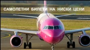 www.wizz.air-bg.com