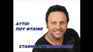 Stathis Aggelopoulos - Autoi Pou Ftaine - New Song 2013