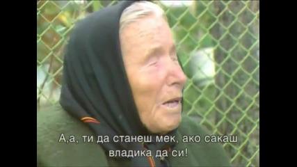 Ванга - разговор със свещеник.
