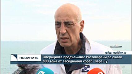 """Операцията продължава: Разтоварени са около 800 тона от заседналия кораб """"Вера Су"""""""