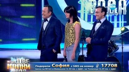 София като Journey -