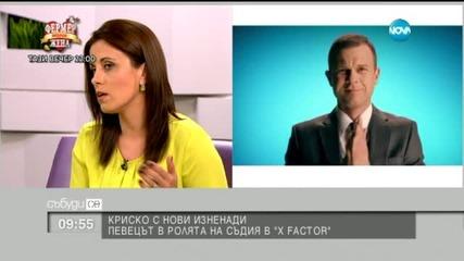 Криско за ролята на съдия в X Factor