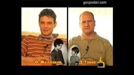 Блиц - Оги Желязков и Димитър Ганев