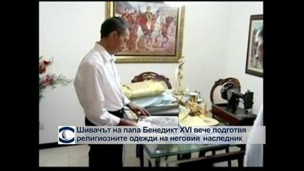 Шивачът на папа Бенедикт XVI подготвя религиозните одежди на новия папа