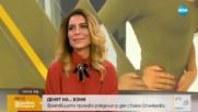 """""""Денят на…"""": Бони празнува рождения си ден с Никол Станкулова"""