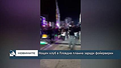 Нощен клуб в Пловдив пламна заради фойерверки