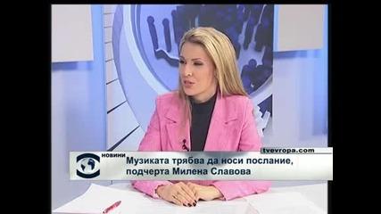 Музиката трябва да носи послание, подчерта Милена Славова