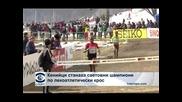Кенийци спечелиха Световното първенство по крос в Полша