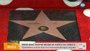 Мини Маус получи звезда на Алеята на славата
