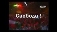 Al Bano & Romina Power - Liberta(bg)