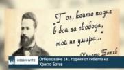Отбелязваме 141 години от гибелта на Христо Ботев