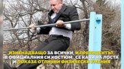 Румен Радев с костюм на лоста