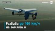 Създадоха летяща кола