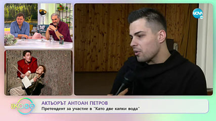 """Актьорът Антоан Петров - Претендент за участник в """"Като две капки вода"""""""