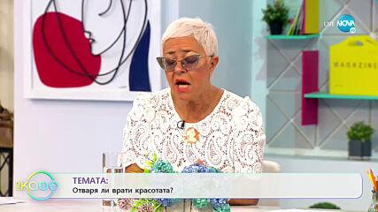 """Ирен Онтева: Отваря ли врати красотата? - """"На кафе"""" (22.06.2021)"""